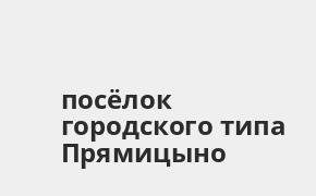Справочная информация: Россельхозбанк в посёлке городского типа Прямицыно — адреса отделений и банкоматов, телефоны и режим работы офисов