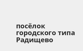 Справочная информация: Банкоматы Россельхозбанка в посёлке городского типа Радищево — часы работы и адреса терминалов на карте