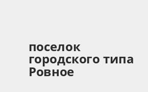 Справочная информация: Россельхозбанк в поселке городского типа Ровное — адреса отделений и банкоматов, телефоны и режим работы офисов