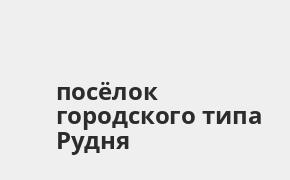 Справочная информация: Россельхозбанк в посёлке городского типа Рудня — адреса отделений и банкоматов, телефоны и режим работы офисов
