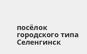 Справочная информация: Банкоматы Россельхозбанка в посёлке городского типа Селенгинск — часы работы и адреса терминалов на карте