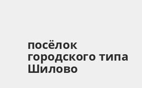 Справочная информация: Россельхозбанк в посёлке городского типа Шилово — адреса отделений и банкоматов, телефоны и режим работы офисов