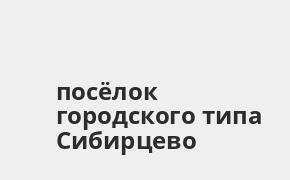 Справочная информация: Банкоматы Россельхозбанка в посёлке городского типа Сибирцево — часы работы и адреса терминалов на карте
