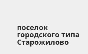 Справочная информация: Россельхозбанк в поселке городского типа Старожилово — адреса отделений и банкоматов, телефоны и режим работы офисов