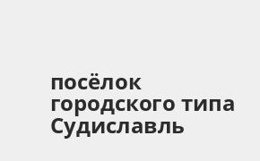 Справочная информация: Банкоматы Россельхозбанка в посёлке городского типа Судиславль — часы работы и адреса терминалов на карте