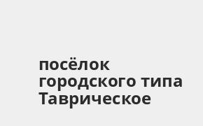 Справочная информация: Банкоматы Россельхозбанка в посёлке городского типа Таврическое — часы работы и адреса терминалов на карте