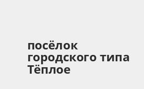 Справочная информация: Банкоматы Россельхозбанка в посёлке городского типа Тёплое — часы работы и адреса терминалов на карте