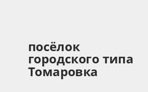 Справочная информация: Банкоматы Россельхозбанка в посёлке городского типа Томаровка — часы работы и адреса терминалов на карте