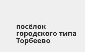 Справочная информация: Банкоматы Россельхозбанка в посёлке городского типа Торбеево — часы работы и адреса терминалов на карте