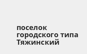 Справочная информация: Банкоматы Россельхозбанка в поселке городского типа Тяжинский — часы работы и адреса терминалов на карте