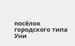 Справочная информация: Россельхозбанк в посёлке городского типа Уни — адреса отделений и банкоматов, телефоны и режим работы офисов