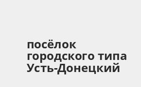 Справочная информация: Банкоматы Россельхозбанка в посёлке городского типа Усть-Донецкий — часы работы и адреса терминалов на карте