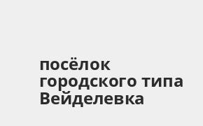 Справочная информация: Россельхозбанк в посёлке городского типа Вейделевка — адреса отделений и банкоматов, телефоны и режим работы офисов