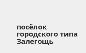 Справочная информация: Банкоматы Россельхозбанка в посёлке городского типа Залегощь — часы работы и адреса терминалов на карте