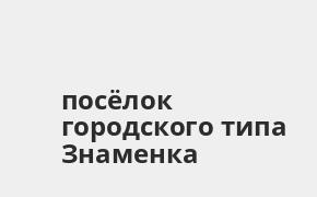 Справочная информация: Банкоматы Россельхозбанка в посёлке городского типа Знаменка — часы работы и адреса терминалов на карте