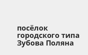 Справочная информация: Банкоматы Россельхозбанка в посёлке городского типа Зубова Поляна — часы работы и адреса терминалов на карте