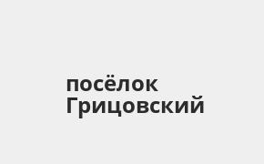 Справочная информация: Банкоматы Россельхозбанка в посёлке Грицовский — часы работы и адреса терминалов на карте