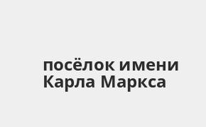 Справочная информация: Банкоматы Россельхозбанка в посёлке имени Карла Маркса — часы работы и адреса терминалов на карте