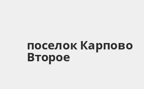 Справочная информация: Банкоматы Россельхозбанка в поселке Карпово Второе — часы работы и адреса терминалов на карте