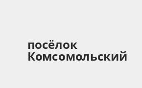 Справочная информация: Банкоматы Россельхозбанка в посёлке Комсомольский — часы работы и адреса терминалов на карте