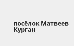 Справочная информация: Банкоматы Россельхозбанка в посёлке Матвеев Курган — часы работы и адреса терминалов на карте