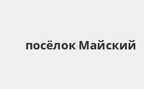 Справочная информация: Банкоматы Россельхозбанка в посёлке Майский — часы работы и адреса терминалов на карте