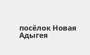 Справочная информация: Банкоматы Россельхозбанка в посёлке Новая Адыгея — часы работы и адреса терминалов на карте