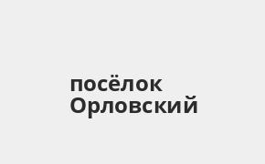 Справочная информация: Россельхозбанк в посёлке Орловский — адреса отделений и банкоматов, телефоны и режим работы офисов