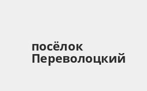 Справочная информация: Россельхозбанк в посёлке Переволоцкий — адреса отделений и банкоматов, телефоны и режим работы офисов