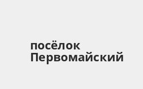 Справочная информация: Россельхозбанк в посёлке Первомайский — адреса отделений и банкоматов, телефоны и режим работы офисов