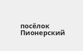 Справочная информация: Банкоматы Россельхозбанка в посёлке Пионерский — часы работы и адреса терминалов на карте