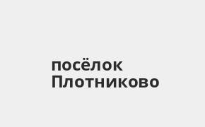 Справочная информация: Банкоматы Россельхозбанка в посёлке Плотниково — часы работы и адреса терминалов на карте
