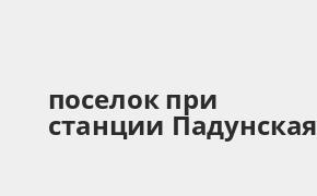 Справочная информация: Банкоматы Россельхозбанка в поселке при станции Падунская — часы работы и адреса терминалов на карте