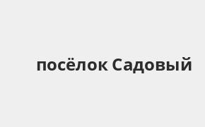 Справочная информация: Банкоматы Россельхозбанка в посёлке Садовый — часы работы и адреса терминалов на карте