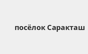 Справочная информация: Россельхозбанк в посёлке Саракташ — адреса отделений и банкоматов, телефоны и режим работы офисов