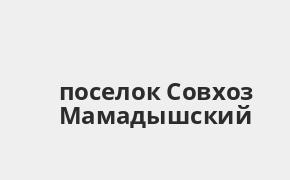 Справочная информация: Банкоматы Россельхозбанка в поселке Совхоз Мамадышский — часы работы и адреса терминалов на карте