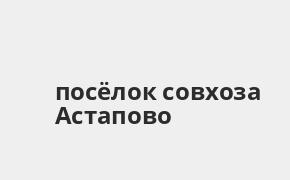 Справочная информация: Банкоматы Россельхозбанка в посёлке совхоза Астапово — часы работы и адреса терминалов на карте