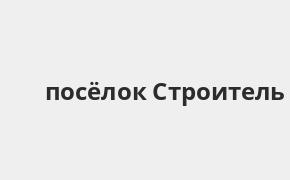Справочная информация: Россельхозбанк в посёлке Строитель — адреса отделений и банкоматов, телефоны и режим работы офисов