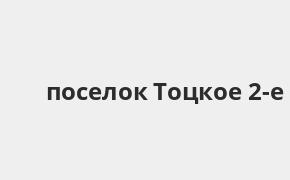 Справочная информация: Банкоматы Россельхозбанка в поселке Тоцкое 2-е — часы работы и адреса терминалов на карте