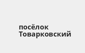 Справочная информация: Банкоматы Россельхозбанка в посёлке Товарковский — часы работы и адреса терминалов на карте