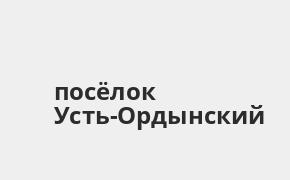 Справочная информация: Банкоматы Россельхозбанка в посёлке Усть-Ордынский — часы работы и адреса терминалов на карте