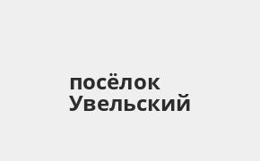 Справочная информация: Банкоматы Россельхозбанка в посёлке Увельский — часы работы и адреса терминалов на карте