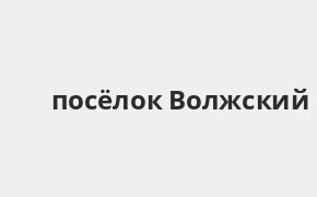 Справочная информация: Банкоматы Россельхозбанка в посёлке Волжский — часы работы и адреса терминалов на карте