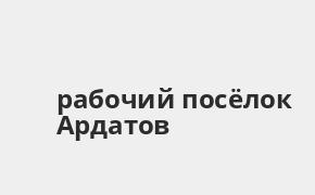 Справочная информация: Банкоматы Россельхозбанка в рабочий посёлке Ардатов — часы работы и адреса терминалов на карте