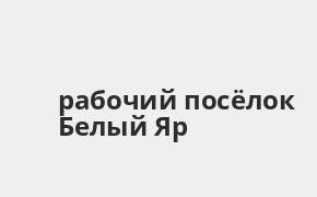 Справочная информация: Банкоматы Россельхозбанка в рабочий посёлке Белый Яр — часы работы и адреса терминалов на карте