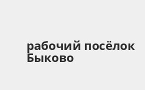 Справочная информация: Банкоматы Россельхозбанка в рабочий посёлке Быково — часы работы и адреса терминалов на карте