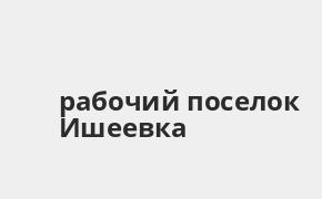 Справочная информация: Банкоматы Россельхозбанка в рабочий поселке Ишеевка — часы работы и адреса терминалов на карте
