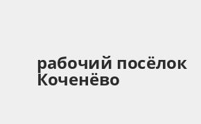 Справочная информация: Россельхозбанк в рабочий посёлке Коченёво — адреса отделений и банкоматов, телефоны и режим работы офисов