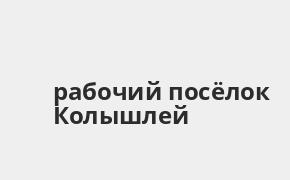 Справочная информация: Банкоматы Россельхозбанка в рабочий посёлке Колышлей — часы работы и адреса терминалов на карте