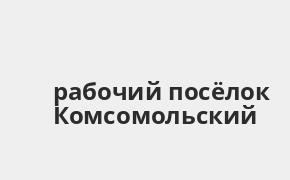 Справочная информация: Банкоматы Россельхозбанка в рабочий посёлке Комсомольский — часы работы и адреса терминалов на карте
